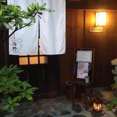 懐石 四季の膳 海野 島田