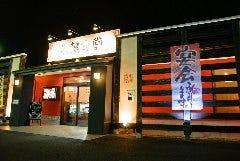 300円均一居酒屋 てんてけてん 栃木小山城北店