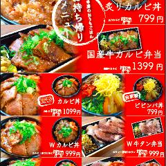 食辛房 広島白島Qガーデン店