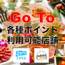 GoToEat対象店舗