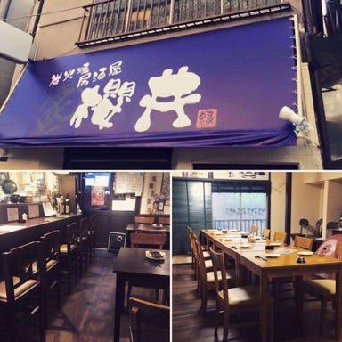 炭火焼居酒屋 櫻井  店内の画像
