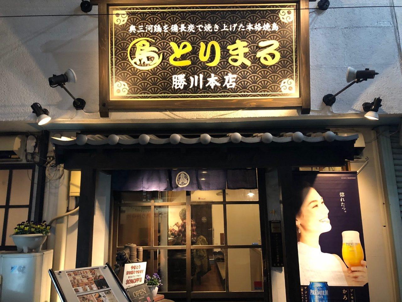 とりまる 勝川本店