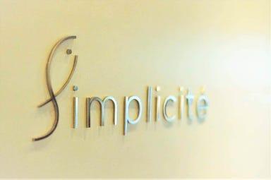 サンプリシテ(Simplicite)  こだわりの画像