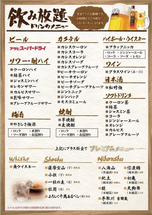 【月~木限定】無制限飲み放題2.300円!【宴会/貸切/飲み会/歓送迎会/女子会】