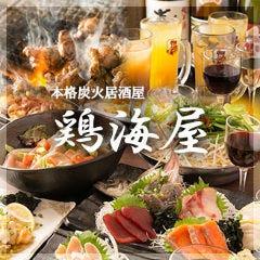 本格炭火居酒屋 鶏海屋横須賀中央