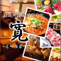 炭火の創作ビストロ 寛 横須賀中央