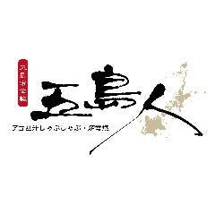 五島人 浜松町店