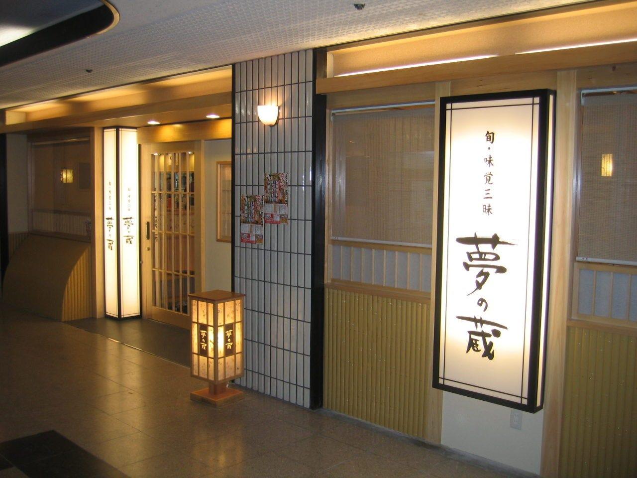 夢の蔵 御器所店