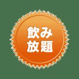 ぐるなび限定【120分単品フリー飲み放題(生ビールなし)】2000円→1500円 お料理は当日お選びください!