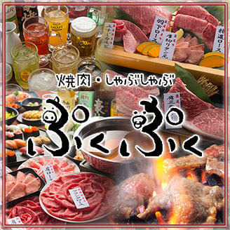 全品380円以下・焼肉しゃぶしゃぶ食べ放題 ぷくぷく石山駅前店