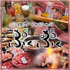 全品380圓以下・燒肉しゃぶしゃぶ食べ放題 ぷくぷく石山驛前店