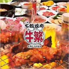 食べ放題 元氣七輪焼肉 牛繁 大山店