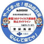 大阪「感染症防止宣言ステッカー」発行店です。