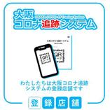 大阪コロナ追跡システムを導入しています。