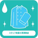 スタッフ制服の清潔徹底