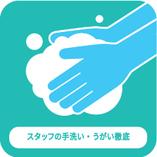 スタッフの手洗い・うがいの徹底