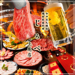 和牛炭火焼肉・韓国料理 じろべ 上尾店