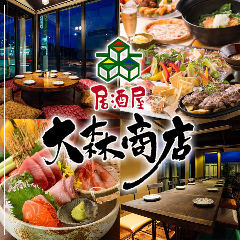 居酒屋 大森商店 西川田店