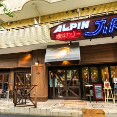 横浜カリー アルペンジロー 本店