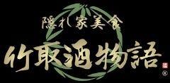 個室空間 湯葉豆腐料理 竹取酒物語 春日部西口駅前店