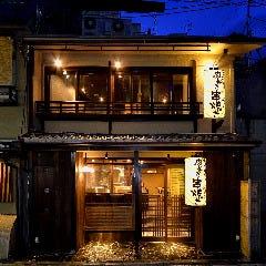 串焼き 満天 京都先斗町店