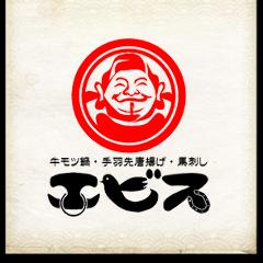 九州酒場 京急蒲田のエビス