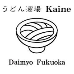 うどん酒場 Kaine