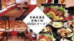 京橋居酒屋 京鴨と豚 GOURD(ゴード)