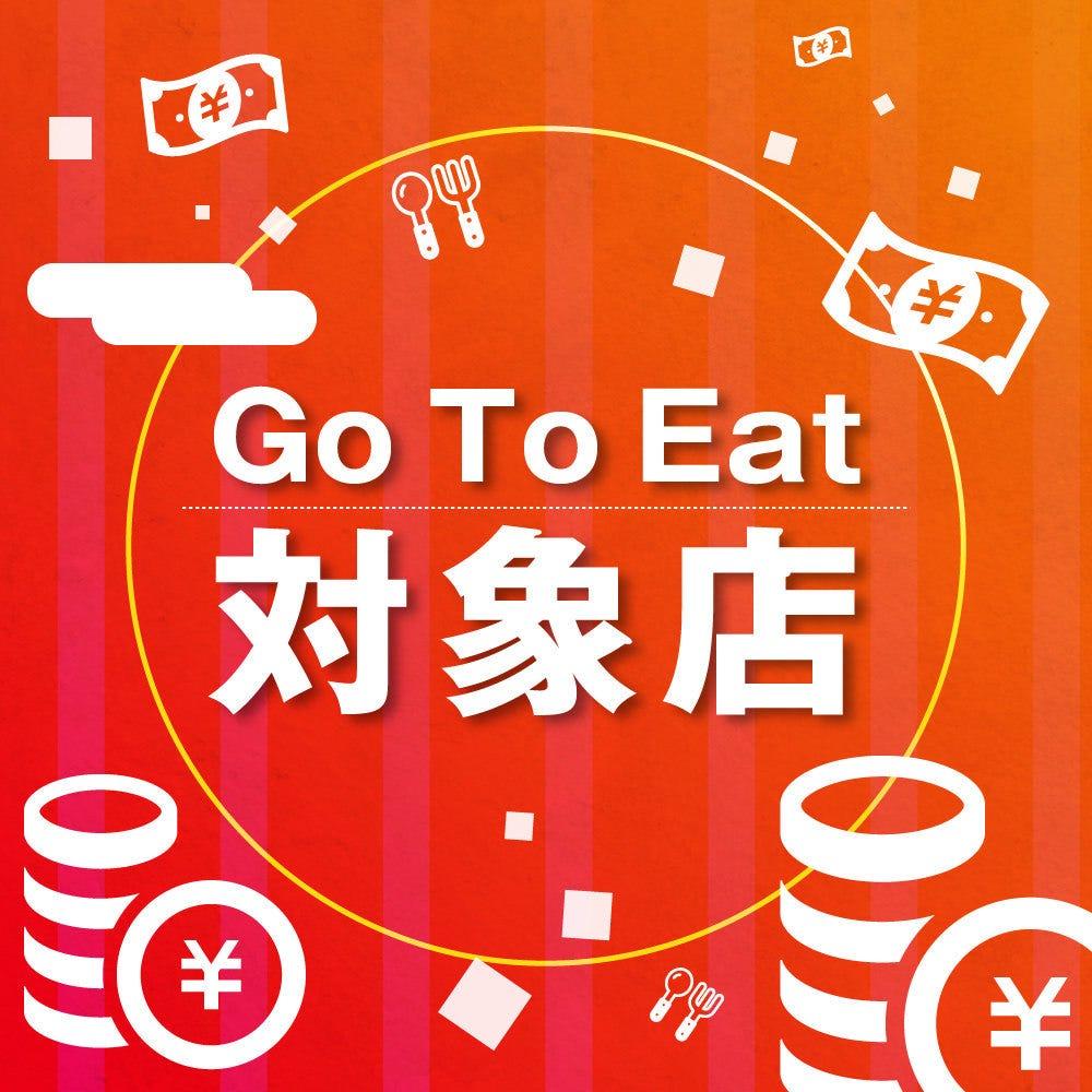 Go To Eat対象!宴会コース2500円~