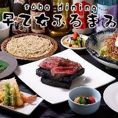 手打ち蕎麦と日本酒 早乙女ふるまゐ(ふるまい) 今池店
