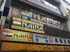 NAINA INDIAN RESTAURANT 2号店