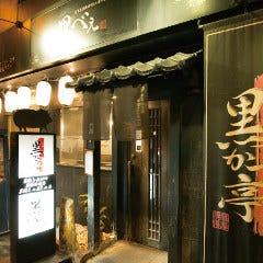 鹿児島黒豚専門店 黒かつ亭/黒べぇ