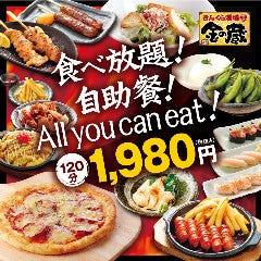 きんくら酒場 金の蔵 新宿西口大ガード店