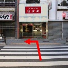 ③目の前の横断歩道を渡り、左へ進みます。