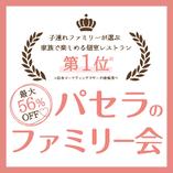 ★☆★56%OFF★☆★期間限定4名で7000円!ファミリー会プラン【シーズンコース】+3時間飲み放題付