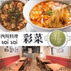 四川料理 彩菜
