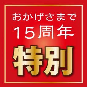 九州料理×個室 市川おいどん  コースの画像