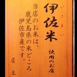 お米は鹿児島ブランド「伊佐米」を使用。