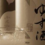 約10種の柚子酒の 品揃え。