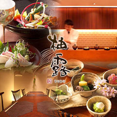 続・日本料理 柚露(ゆうろ) 浜松