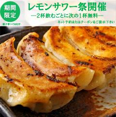 手作り餃子専門店 ザ・餃子亭
