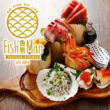 海鮮居酒屋 Fish魚男Man  コースの画像