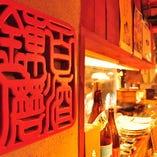 美味い酒と肴をご用意してお待ちしております!!
