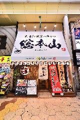 串かつ 総本山