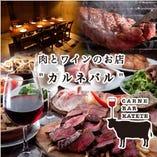 熟成肉 肉バル CARNE RICO KATETE 虎ノ門JTビル店