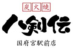 八剣伝国府宮駅前店