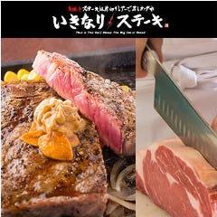 いきなり!ステーキ 六本木店