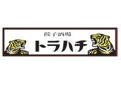 餃子酒場 トラハチ 小倉魚町店