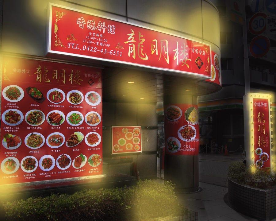 龍明楼 吉祥寺店