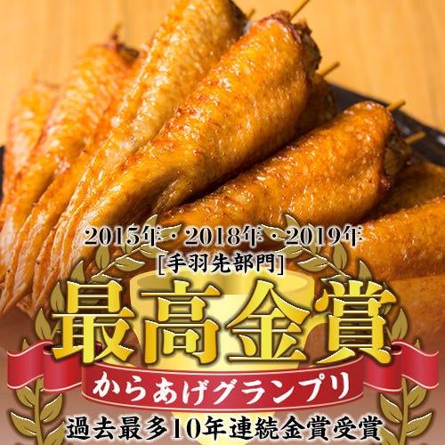 九州名物とめ手羽 白木原店